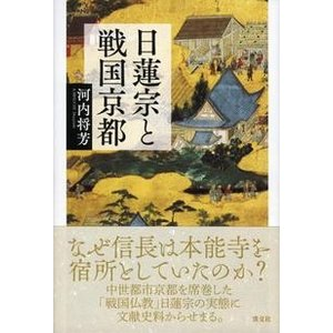 【ネコポス発送】日蓮宗と戦国京都 河内将芳|hkd-tsutayabooks