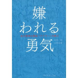 嫌われる勇気 自己啓発の源流「アドラー」の教え|hkd-tsutayabooks