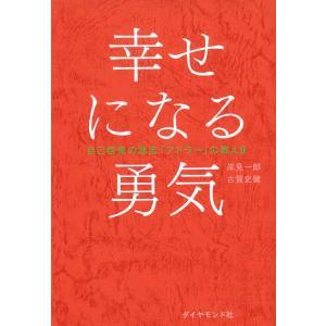 幸せになる勇気 自己啓発の源流「アドラー」の教えII|hkd-tsutayabooks