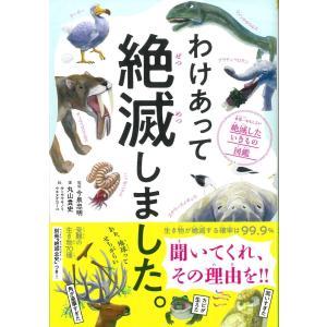 わけあって絶滅しました。世界一おもしろい絶滅したいきもの図鑑|hkd-tsutayabooks