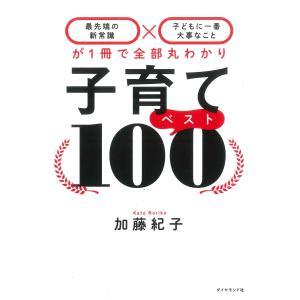 子育てベスト100 「最先端の新常識×子どもに一番大事なこと」が1冊で全部丸わかり hkd-tsutayabooks
