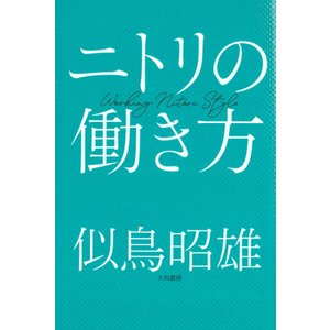 ニトリの働き方|hkd-tsutayabooks