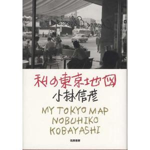【ネコポス発送】私の東京地図 小林信彦/著 エッセイ|hkd-tsutayabooks