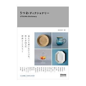 【ネコポス発送】うつわディクショナリー/衣奈彩子   madame FIGARO BOOKS|hkd-tsutayabooks