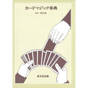 カ−ドマジック事典|hkd-tsutayabooks