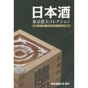 【ネコポス発送】日本酒 東京農大コレクション 世界を魅了する国酒たち|hkd-tsutayabooks