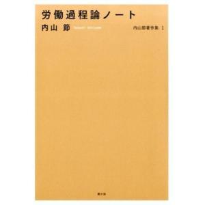 労働過程論ノート 内山節著作集1 内山 節|hkd-tsutayabooks