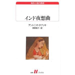 インド夜想曲|hkd-tsutayabooks