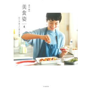 高山都の美食姿 わたしが「作って」「食べる」理由。(4) hkd-tsutayabooks