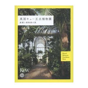 【ネコポス発送】英国キュー王立植物園  庭園と植物画の旅 コロナ・ブックス|hkd-tsutayabooks