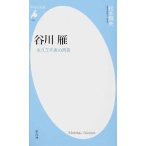 【ネコポス発送】谷川雁 永久工作者の言霊 松本 輝夫|hkd-tsutayabooks