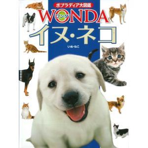 イヌ・ネコ ポプラディア大図鑑WONDA|hkd-tsutayabooks