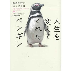 人生を変えてくれたペンギン|hkd-tsutayabooks