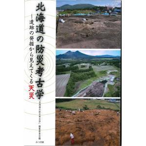 北海道の防災考古学  〜遺跡の発掘から見えてくる天災〜 hkd-tsutayabooks