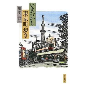いまむかし東京町歩き 川本三郎/著 エッセイ|hkd-tsutayabooks