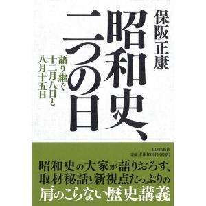 昭和史 二つの日 保阪正康/著|hkd-tsutayabooks