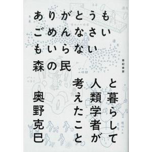 ありがとうもごめんなさいもいらない森の民と暮らして人類学者が考えたこと|hkd-tsutayabooks
