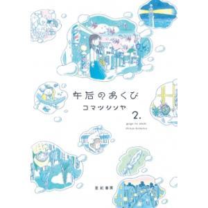 午后のあくび(2) コマツシンヤ/亜紀書房|hkd-tsutayabooks