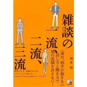 雑談の一流、二流、三流|hkd-tsutayabooks