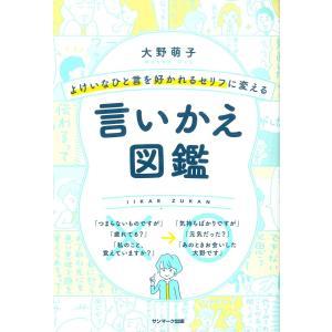 よけいな一言を好かれるセリフに変える言いかえ図鑑|hkd-tsutayabooks