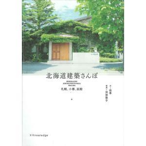 北海道建築さんぽ 札幌、小樽、函館 hkd-tsutayabooks