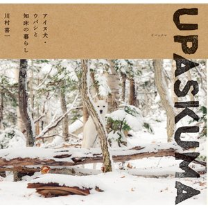 UPASKUMA ーアイヌ犬・ウパシと知床の暮らしー 川村 喜一/玄光社 hkd-tsutayabooks