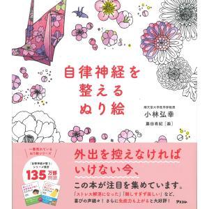 自律神経を整えるぬり絵|hkd-tsutayabooks