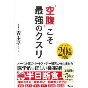 「空腹」こそ最強のクスリ|hkd-tsutayabooks