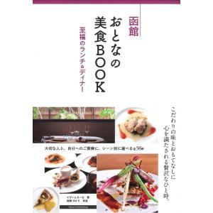 函館おとなの美食BOOK 至福のランチ&ディナー hkd-tsutayabooks