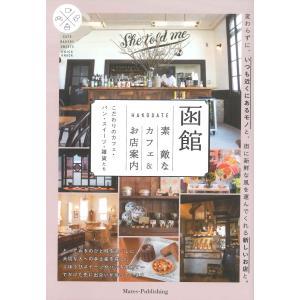 函館 素敵なカフェ&お店案内 こだわりのカフェ・パン・スイーツ・雑貨たち|hkd-tsutayabooks