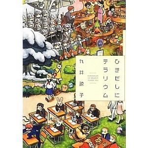 【ネコポス発送】ひきだしにテラリウム 九井諒子/著 コミック 短編集 hkd-tsutayabooks