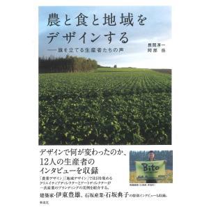 農と食と地域をデザインする 旗を立てる生産者たちの声|hkd-tsutayabooks