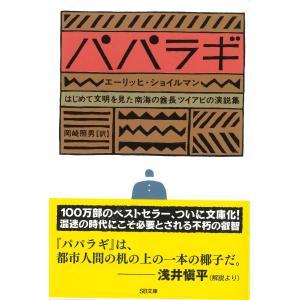 パパラギ|hkd-tsutayabooks
