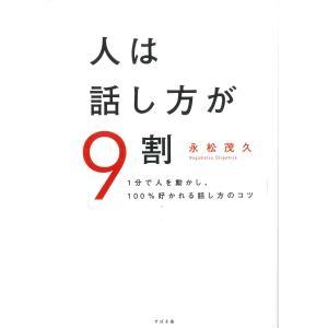 人は話し方が9割|hkd-tsutayabooks