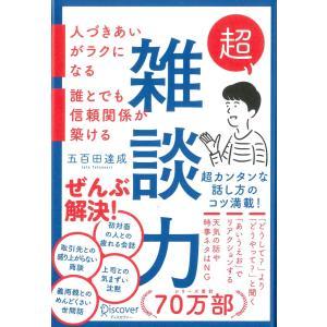超雑談力|hkd-tsutayabooks