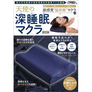 天使の深睡眠マクラBOOK|hkd-tsutayabooks