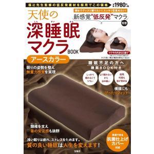 天使の深睡眠マクラBOOK アースカラー|hkd-tsutayabooks
