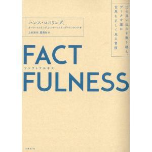 FACTFULNESS|hkd-tsutayabooks
