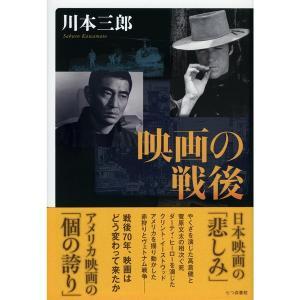 映画の戦後 川本三郎/著|hkd-tsutayabooks