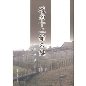 道南十二館の謎|hkd-tsutayabooks