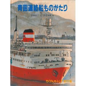 【ネコポス発送】たくさんのふしぎ傑作集 青函連絡船ものがたり 復刊 |hkd-tsutayabooks