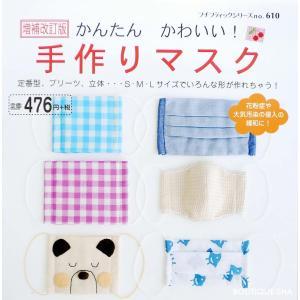 かんたん かわいい!手作りマスク/ブティック社 hkd-tsutayabooks