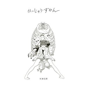 かいじゅうずかん<新装版> 米津玄師/ロッキング・オン|hkd-tsutayabooks