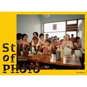 【ネコポス発送】Study of PHOTO 写真集 hkd-tsutayabooks