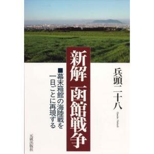 新解 函館戦争 兵頭二十八/著|hkd-tsutayabooks
