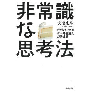 非常識な思考法 行列のできるケーキ屋さんが教える|hkd-tsutayabooks