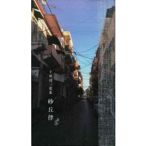 砂丘律 千種創一歌集/青磁社|hkd-tsutayabooks