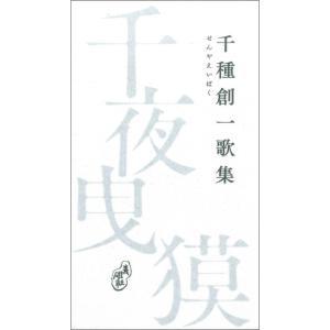 千夜曳獏(せんやえいばく) 千種創一歌集/青磁社|hkd-tsutayabooks