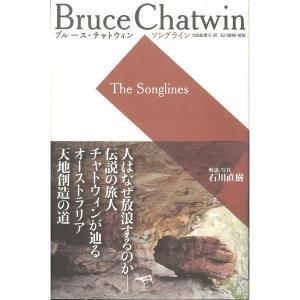 ソングライン Bruce Chatwin/著 石川直樹/写真・解説|hkd-tsutayabooks