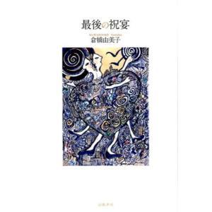 最後の祝宴 倉橋由美子/著|hkd-tsutayabooks